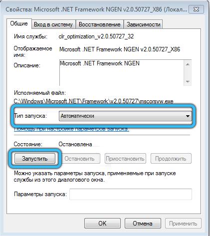 Запуск службы Microsoft .NET Framework NGEN