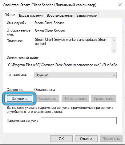 Запуск Steam Client Service
