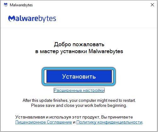 Запуск установки Malwarebytes
