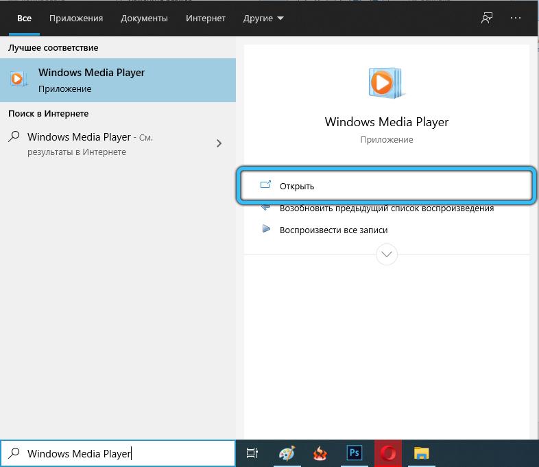 Запуск Windows Media Player