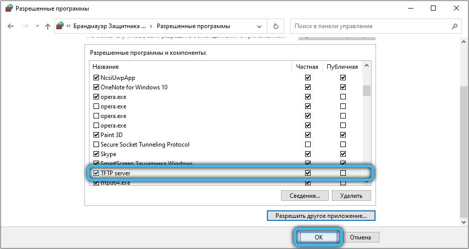 Завершение добавления приложения TFTPD64 в исключения