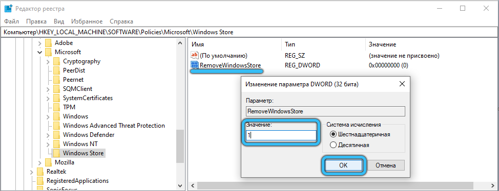 Значение «1» для параметра RemoveWindowsStore