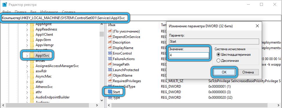 Значение «4» для параметра Start в папке AppXSVC