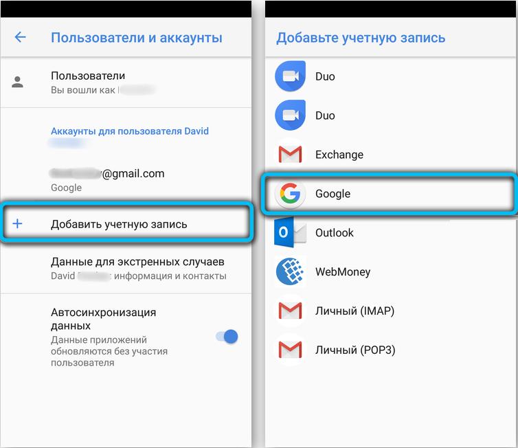 Добавление учётной записи Google на Android