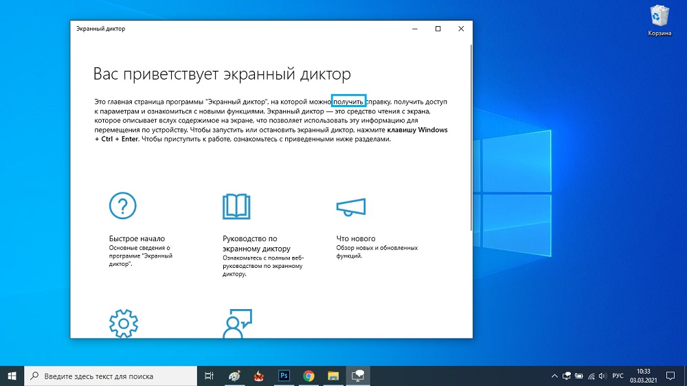 Экранный диктор в Windows 10