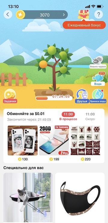 Игры в мобильном приложении Алиэкспресс