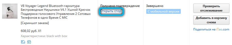 Кнопка «Открыть спор» на AliExpress