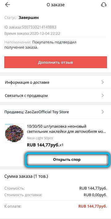 Кнопка «Открыть спор» в приложении Алиэкспресс