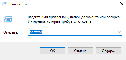 Команда narrator в Windows 10