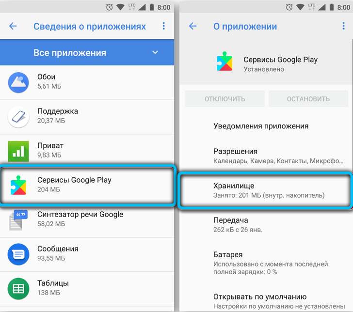 Переход к хранилищу Google Play на Android
