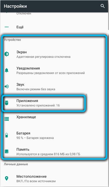 Переход к приложениям на Android