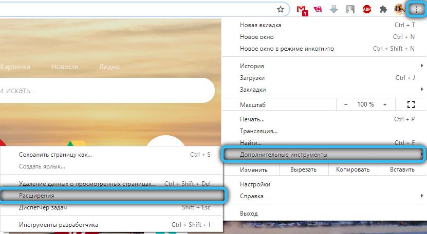 Переход к расширениям в Google Chrome
