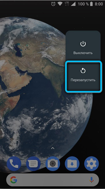 Перезагрузка телефона на Android