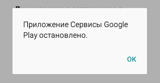 «Приложение Сервисы Google Play остановлено»