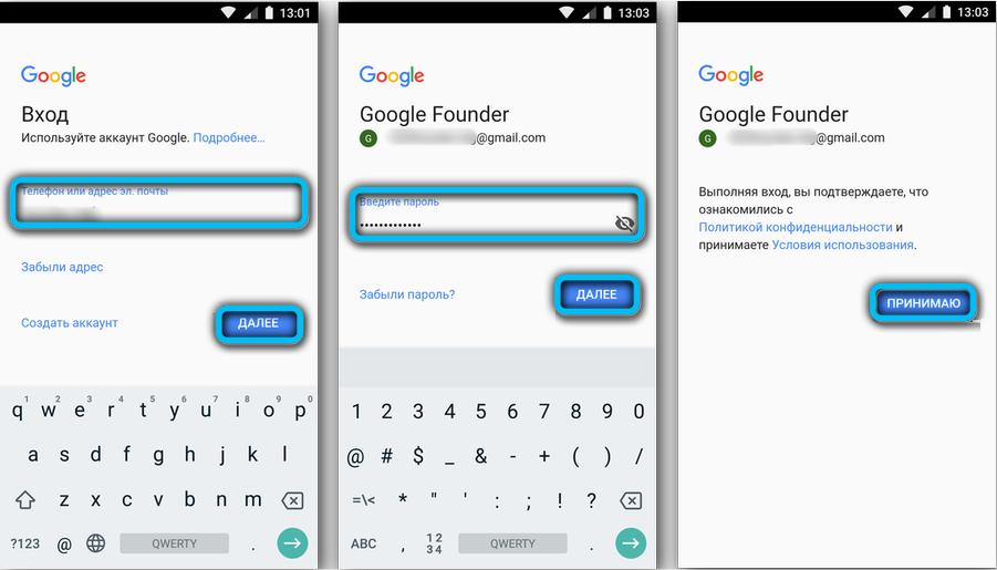 Процесс создания учётной записи Google на Android