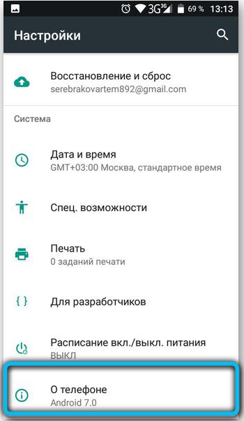 Пункт «О телефоне» на Android