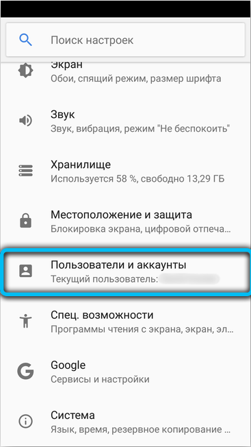 Пункт «Пользователи и аккаунты» на Android