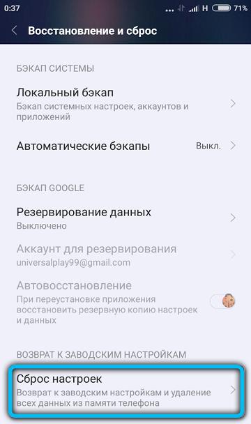 Пункт «Сброс настроек» на Android