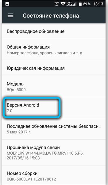 Пункт «Версия Android»