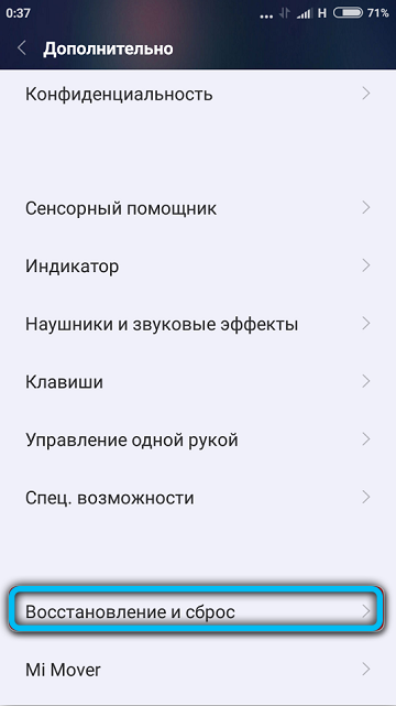 Пункт «Восстановление и сброс» на Android