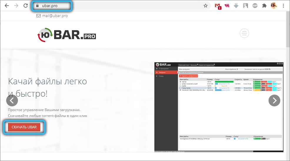 Скачивание установщика uBar