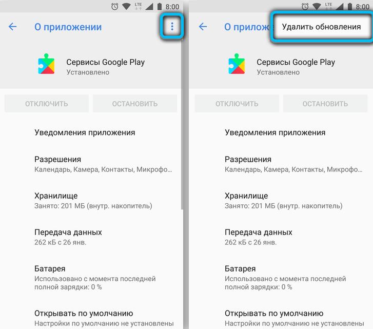 Удаление обновлений Google Play на Android