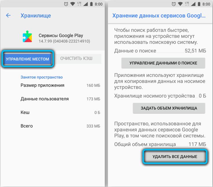 Управление местом приложения Google Play na Android