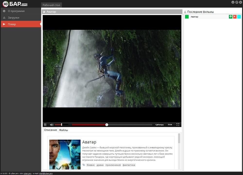 Видео в uBar