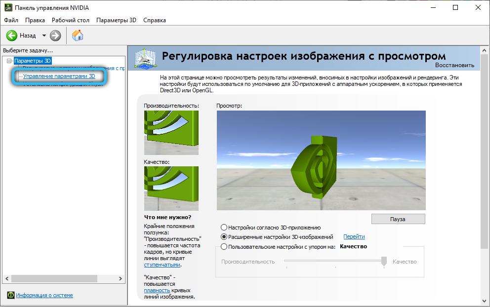 Пункт «Управление параметрами 3D»