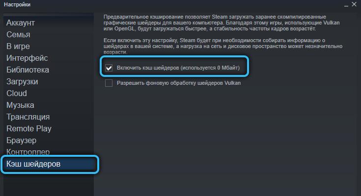 Выключение кэширования шейдеров в Steam