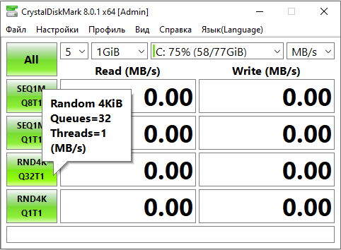 Кнопка RND4K Q32T1 в CrystalDiskMark