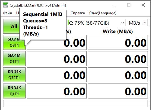 Кнопка SEQ1M Q8T1 в CrystalDiskMark