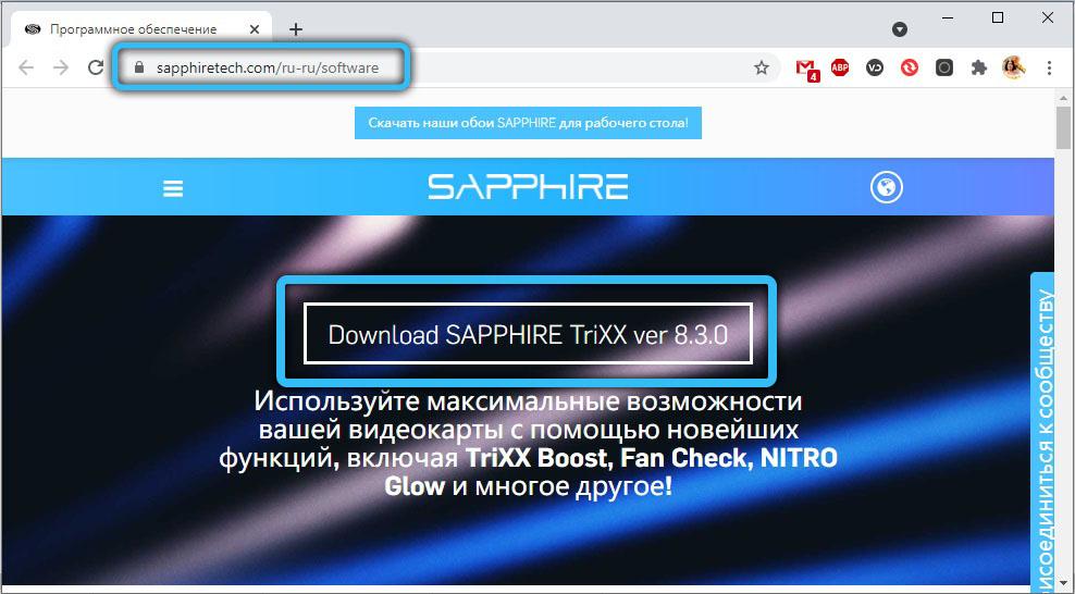 Скачивание Sapphire TRIXX