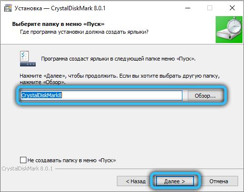 Создание ярлыка CrystalDiskMark