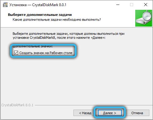 Создание значка CrystalDiskMark