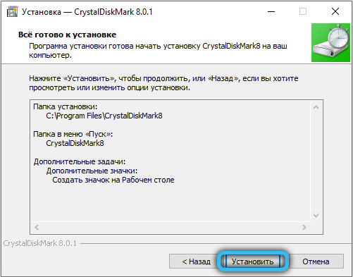 Запуск установки CrystalDiskMark