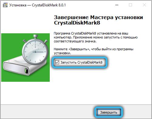 Завершение установки CrystalDiskMark