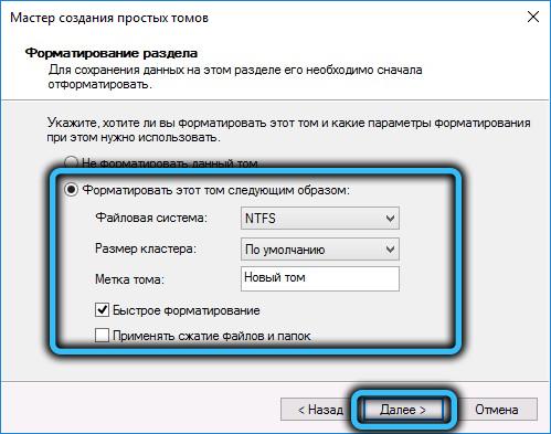 Форматирование диска для инициализации