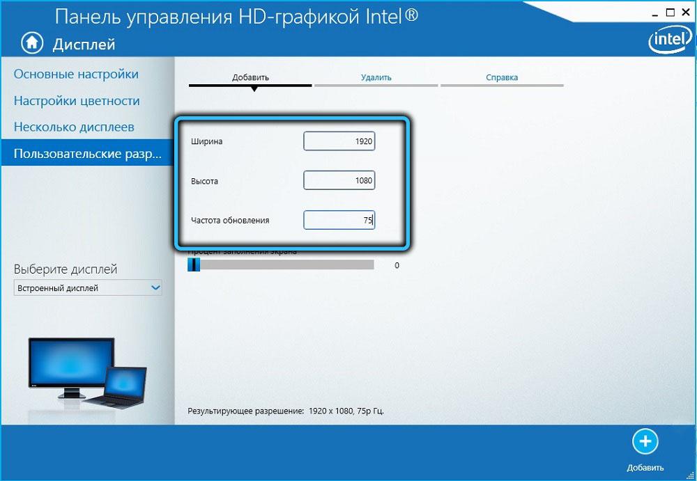 Изменение частоты в Панели управления HD-графикой Intel