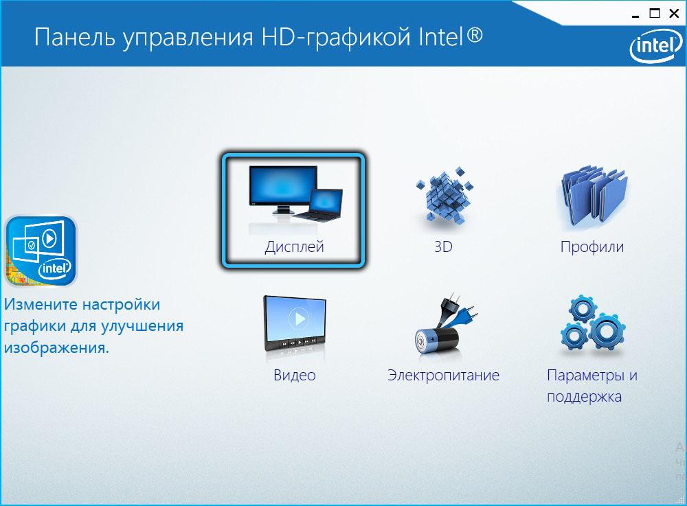Кнопка «Дисплей» в Панели управления HD-графикой Intel