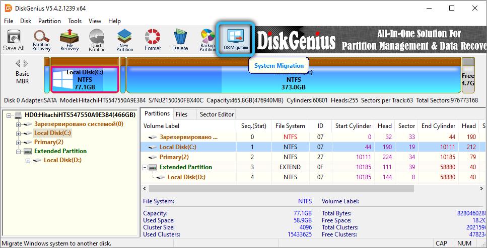 Кнопка OSMigration в DiskGenius