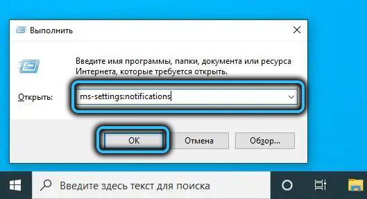 Команда ms-settings:notifications в Windows 10