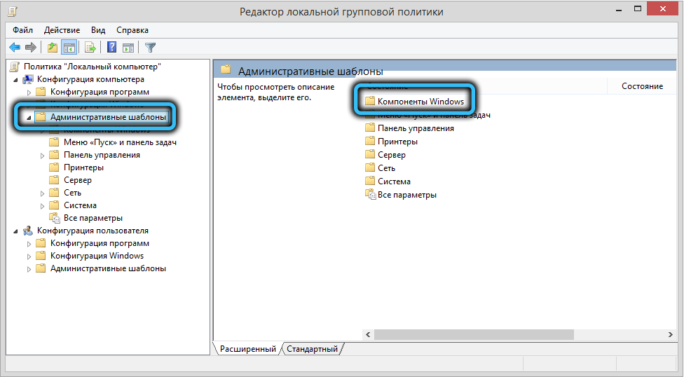 «Компоненты Windows» в редакторе локальной групповой политики