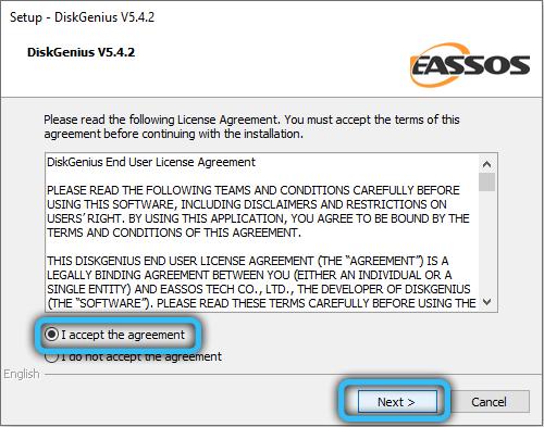 Лицензионное соглашение DiskGenius