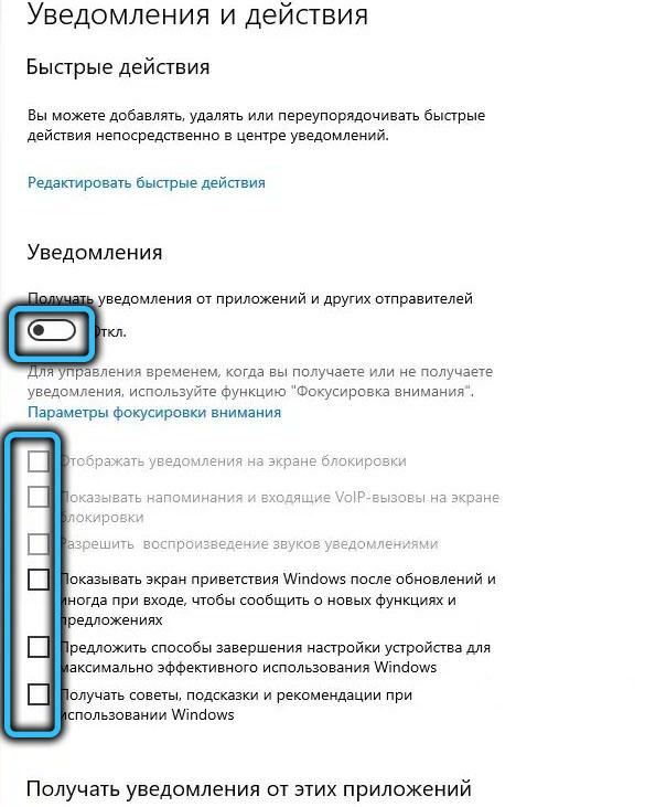 Отключение уведомлений в Windows 10