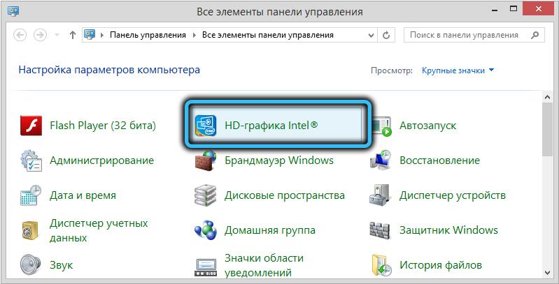 Панель управления HD-графикой Intel