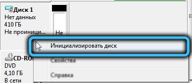Пункт «Инициализировать диск» в Windows 7