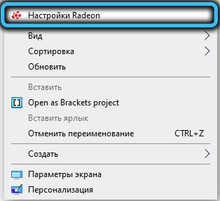Пункт «Настройки Radeon»