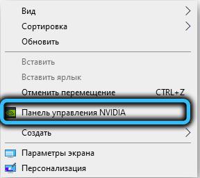 Пункт «Панель управления NVIDIA»