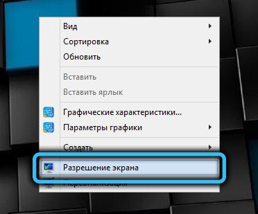 Пункт «Разрешение экрана»